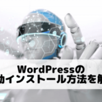 WordPressの自動インストール方法を解説(エックスサーバー)