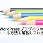 WordPressプラグインのインストール方法を解説していきます。