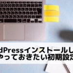 WordPressインストールしたらやっておきたい初期設定