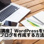 【実践講座】WordPressを使ってブログを作成する方法